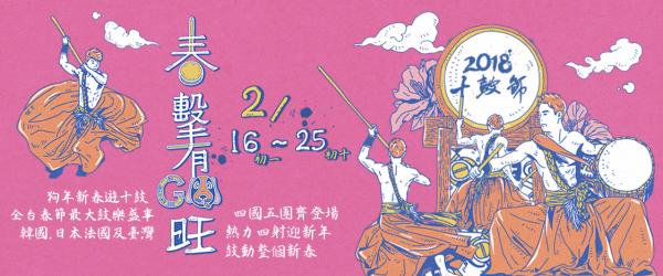 ★★★2018十鼓節 春擊有GO旺!預售票特別優惠熱賣中★★★