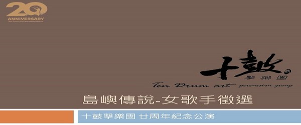 尋找巴冷公主~2020十鼓擊樂團創團廿周年紀念公演─ 島與傳說音樂會  女歌手徵選簡章