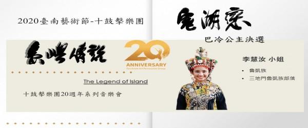 2020臺南藝術節-十鼓擊樂團《島嶼傳說》,巴冷公主決選公告