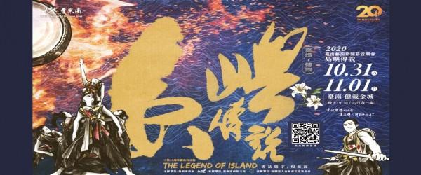 「島嶼傳說The Legend of Island 」~2020十鼓擊樂團廿周年紀念音樂會 暨 台南藝術節開幕鉅作