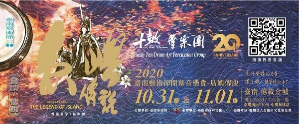 2020十鼓擊樂團20週年暨臺南藝術節開幕音樂會~『島嶼傳說』演出志工召募簡章