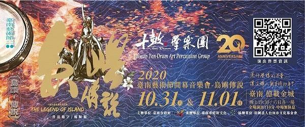 2020十鼓擊樂團20週年暨臺南藝術節開幕演出~島嶼傳說,地點:億載金城