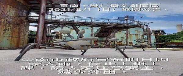 2021/8/1因豪大雨台南十鼓仁糖文創園區休園公告