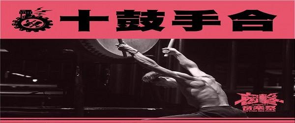 2019囪擊音樂祭~樂團介紹 十鼓 手合鐵鼓樂團