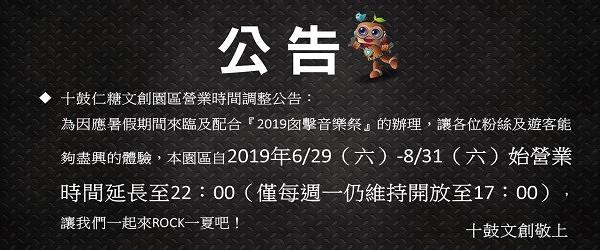 公告:2019十鼓仁糖文創園區暑假期間開放延長至22:00。