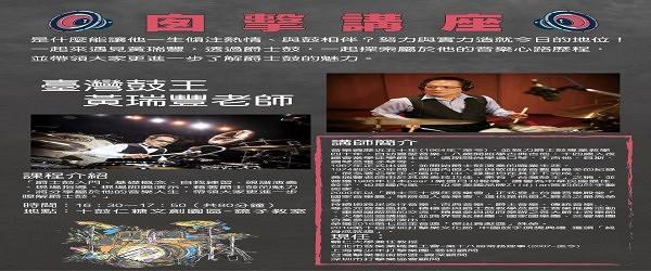 2019囪擊音樂祭~囪擊講座-黃瑞豐