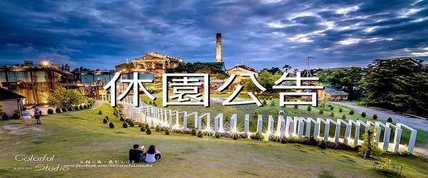 2019/08/13(二)十鼓仁糖文創園區休園一日(星光無開放發)