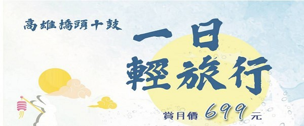 🌸🌸🌸【好消息道相報】🌸🌸🌸 高雄十鼓 一日輕旅行