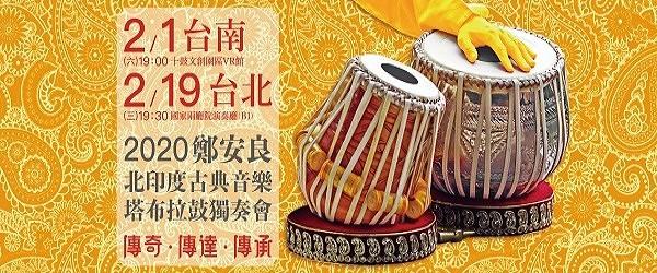 2020/2/1 世界音樂家鄭安良老師塔布拉鼓音樂獨奏會 台南場在十鼓!!