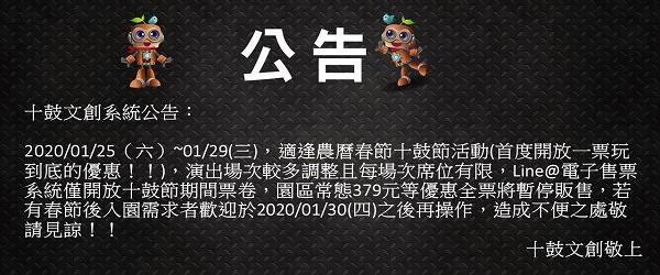 2020.01.25-01.29春節期間LINE@常態票卷暫停販售