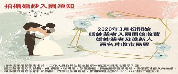 2020年03月份開始入園拍攝婚紗須知公告!!