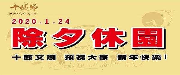 十鼓仁糖文創園區公告:  2020年01月24日 除夕休園一天喔!!