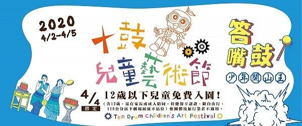 2020十鼓兒童藝術節-4/4限定版12歲以下兒童免費運動防疫暢玩十鼓囉!