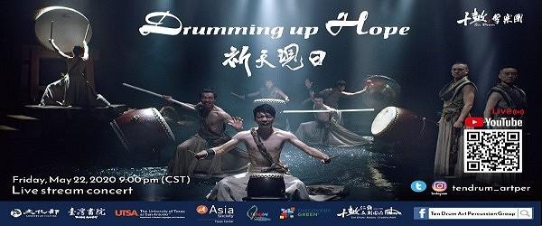 Drumming up Hope 祈天現日美國休士頓線上直播演出資訊