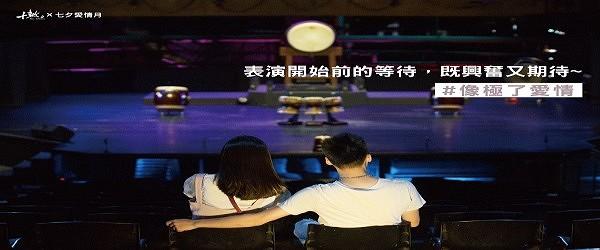2020七夕遊台南,(日間)夜間最浪漫景點,台南十鼓【像極了愛情】愛情月特別企劃
