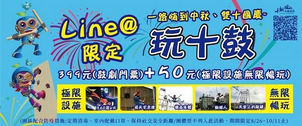 路嗨到中秋、雙十國慶,加入Line官方會員就可享有全票399+50元極限設施無限暢玩方案加碼延長到10/11