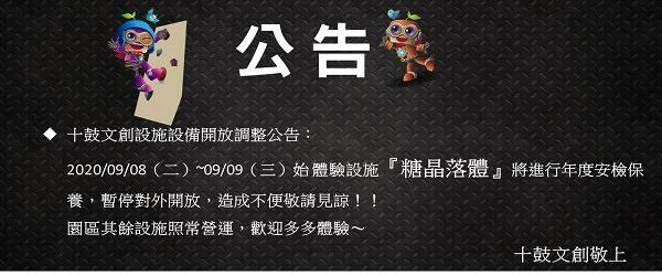 2020/09/08(二)~09/09(三)始 體驗設施『糖晶落體』將進行年度安檢保養,暫停對外開放,造成不便敬請見諒!!