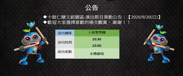 2020.09.20(日)臺南十鼓仁糖文創園區 演出異動公告~~