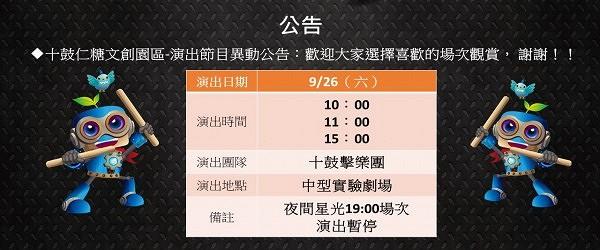十鼓仁糖文創園區-2020/9/26(六)演出節目異動公告:歡迎大家選擇喜歡的場次觀賞, 謝謝!!