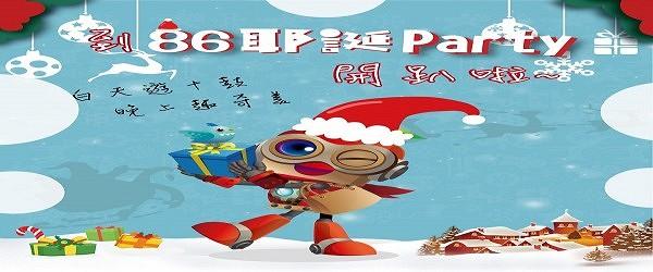 到臺南過耶誕節~~86耶誕Party~白天遊十鼓、晚上參加奇美耶誕Party