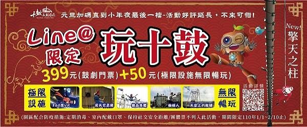 十鼓Line@會員購買全票399+50元無限暢玩方案~~延長到小年夜囉!!