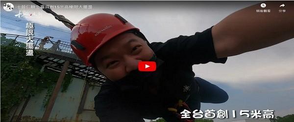十鼓極限挑戰再創顛峰~~五層樓高俯衝擺盪的快感~~全臺首創15米高 極限大擺盪Sky Swing